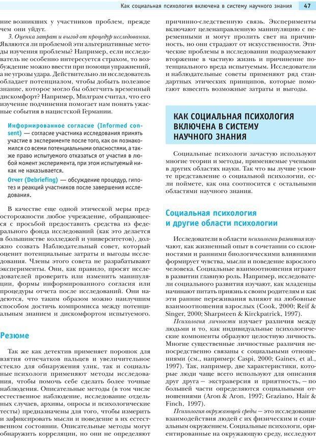 PDF. Социальная психология: Влияние, убеждение, самооценка, дружба, любовь. Чалдини Р. Б. Страница 46. Читать онлайн