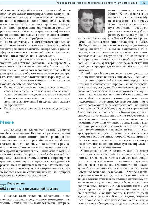 PDF. Социальная психология: Влияние, убеждение, самооценка, дружба, любовь. Чалдини Р. Б. Страница 48. Читать онлайн