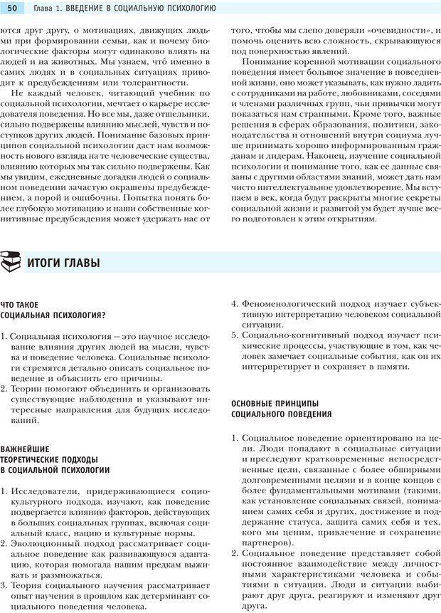 PDF. Социальная психология: Влияние, убеждение, самооценка, дружба, любовь. Чалдини Р. Б. Страница 49. Читать онлайн