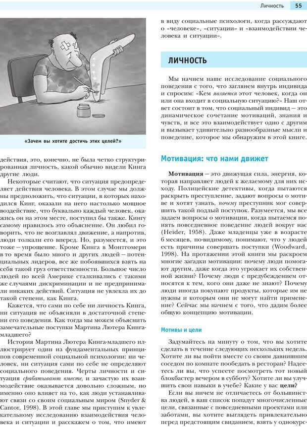 PDF. Социальная психология: Влияние, убеждение, самооценка, дружба, любовь. Чалдини Р. Б. Страница 54. Читать онлайн