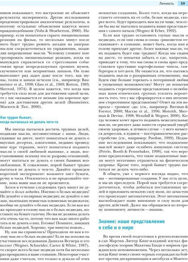 PDF. Социальная психология: Влияние, убеждение, самооценка, дружба, любовь. Чалдини Р. Б. Страница 58. Читать онлайн