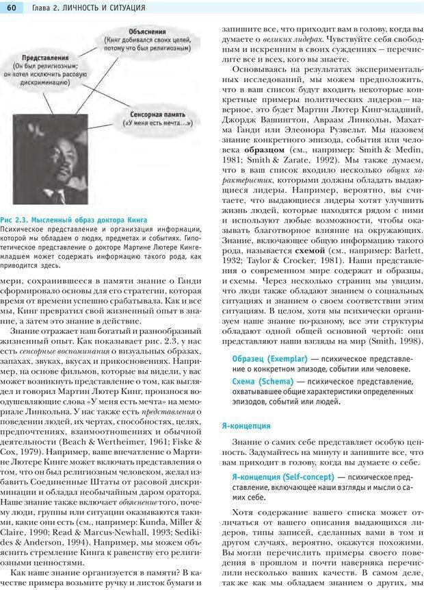 PDF. Социальная психология: Влияние, убеждение, самооценка, дружба, любовь. Чалдини Р. Б. Страница 59. Читать онлайн
