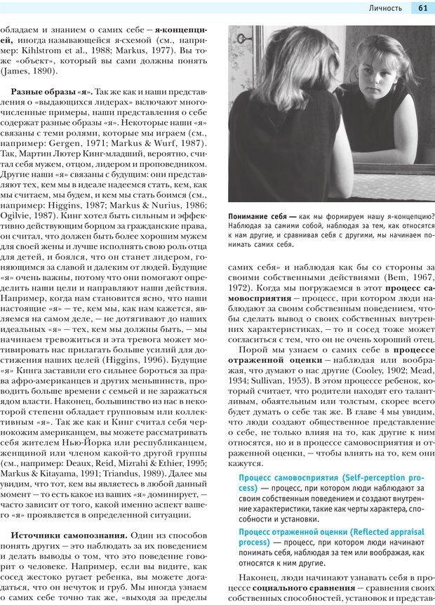 PDF. Социальная психология: Влияние, убеждение, самооценка, дружба, любовь. Чалдини Р. Б. Страница 60. Читать онлайн