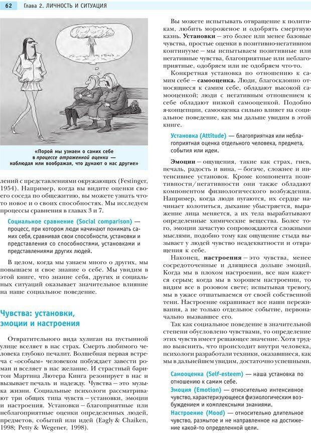 PDF. Социальная психология: Влияние, убеждение, самооценка, дружба, любовь. Чалдини Р. Б. Страница 61. Читать онлайн