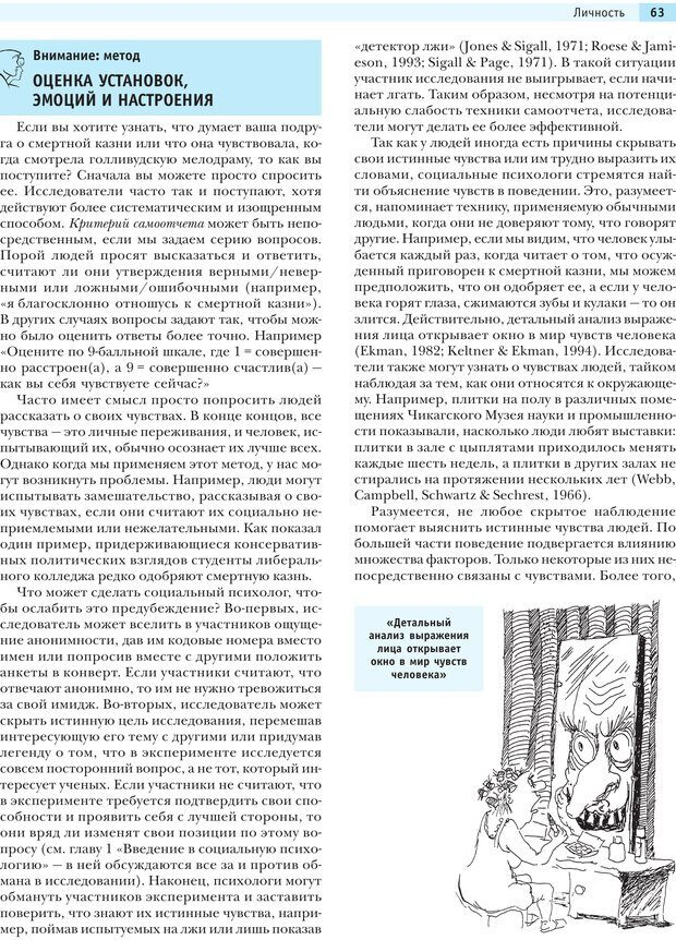 PDF. Социальная психология: Влияние, убеждение, самооценка, дружба, любовь. Чалдини Р. Б. Страница 62. Читать онлайн