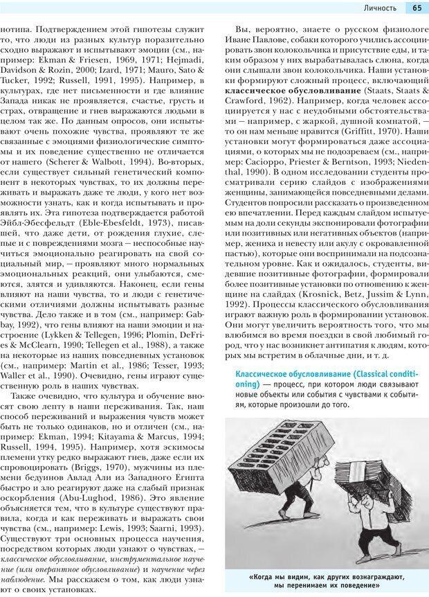 PDF. Социальная психология: Влияние, убеждение, самооценка, дружба, любовь. Чалдини Р. Б. Страница 64. Читать онлайн