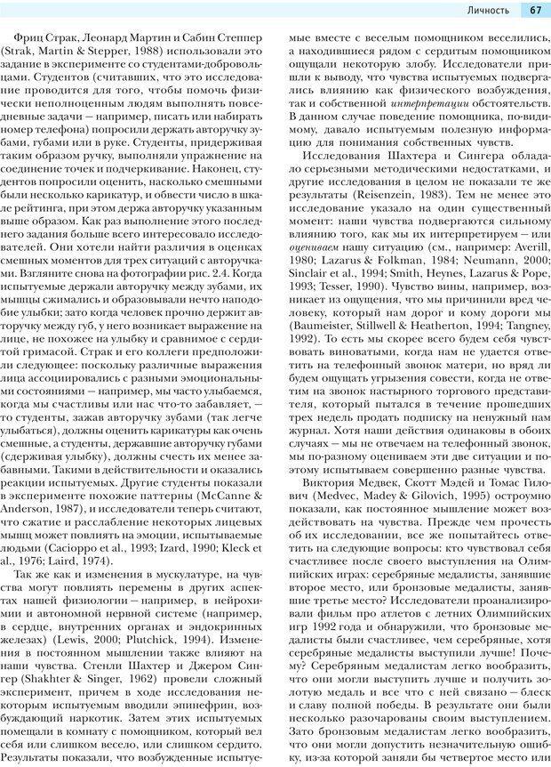 PDF. Социальная психология: Влияние, убеждение, самооценка, дружба, любовь. Чалдини Р. Б. Страница 66. Читать онлайн