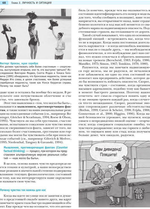 PDF. Социальная психология: Влияние, убеждение, самооценка, дружба, любовь. Чалдини Р. Б. Страница 67. Читать онлайн