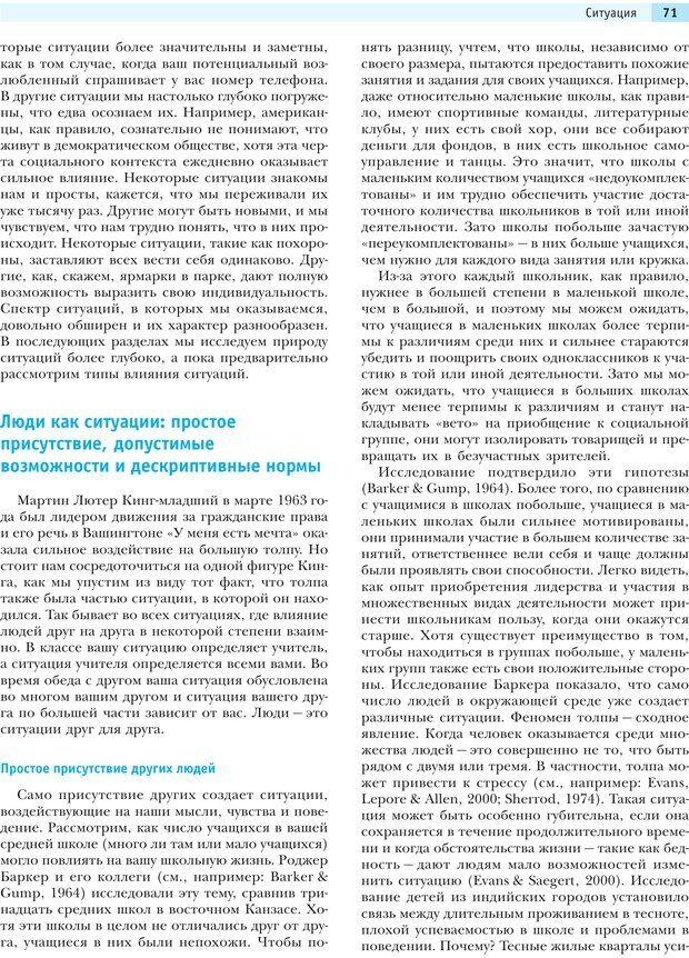 PDF. Социальная психология: Влияние, убеждение, самооценка, дружба, любовь. Чалдини Р. Б. Страница 70. Читать онлайн