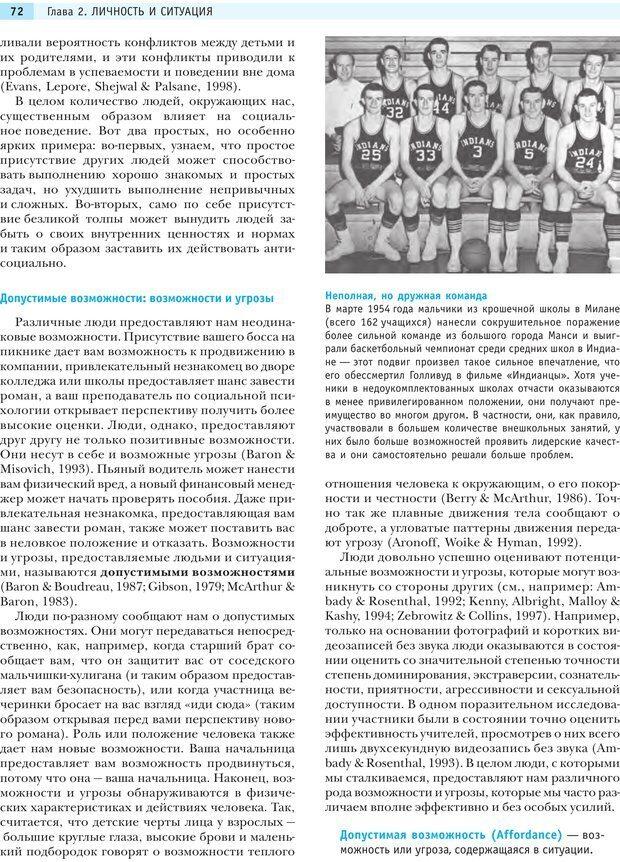 PDF. Социальная психология: Влияние, убеждение, самооценка, дружба, любовь. Чалдини Р. Б. Страница 71. Читать онлайн