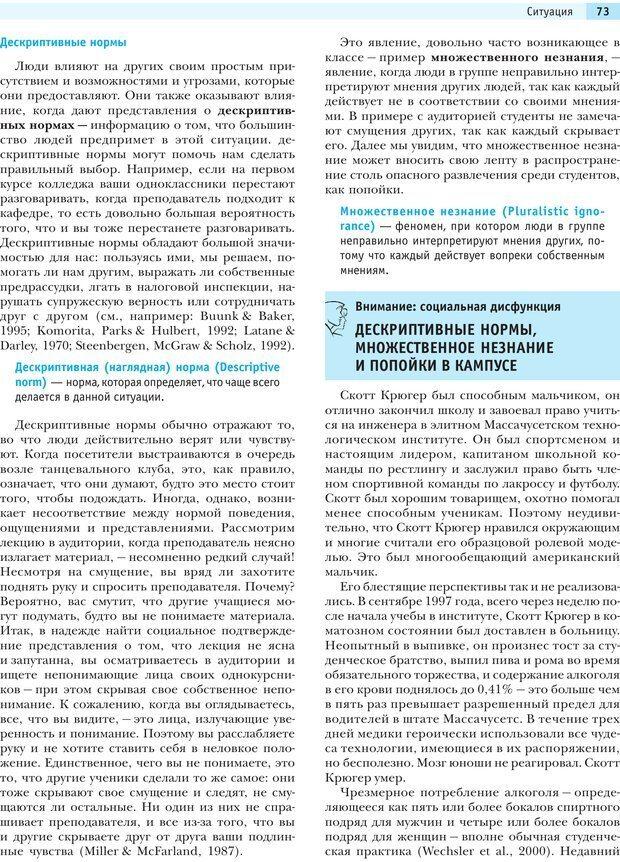 PDF. Социальная психология: Влияние, убеждение, самооценка, дружба, любовь. Чалдини Р. Б. Страница 72. Читать онлайн