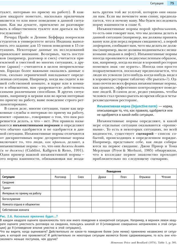 PDF. Социальная психология: Влияние, убеждение, самооценка, дружба, любовь. Чалдини Р. Б. Страница 74. Читать онлайн