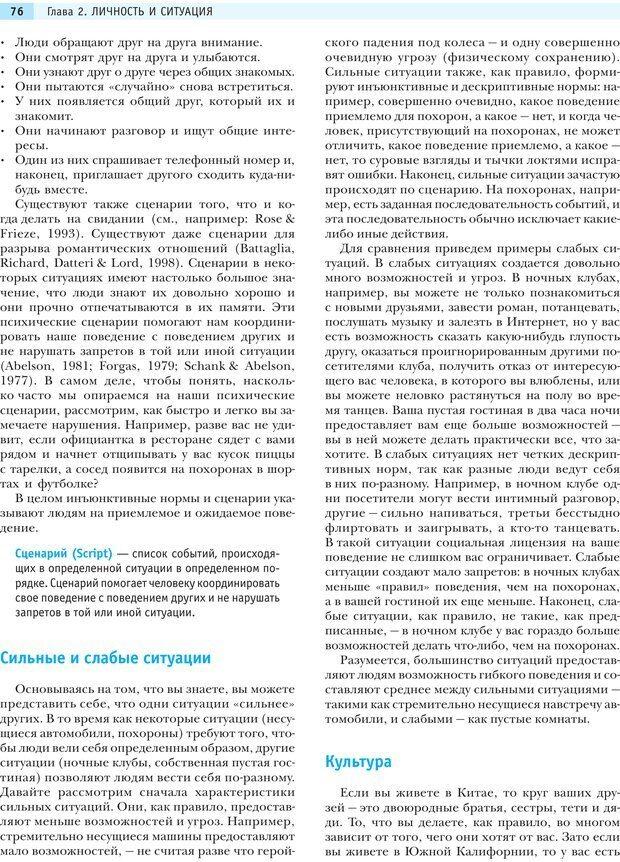 PDF. Социальная психология: Влияние, убеждение, самооценка, дружба, любовь. Чалдини Р. Б. Страница 75. Читать онлайн