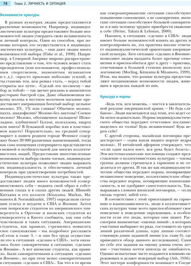 PDF. Социальная психология: Влияние, убеждение, самооценка, дружба, любовь. Чалдини Р. Б. Страница 77. Читать онлайн