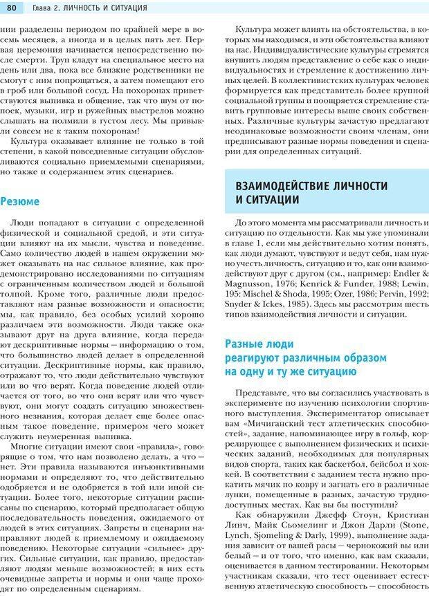 PDF. Социальная психология: Влияние, убеждение, самооценка, дружба, любовь. Чалдини Р. Б. Страница 79. Читать онлайн