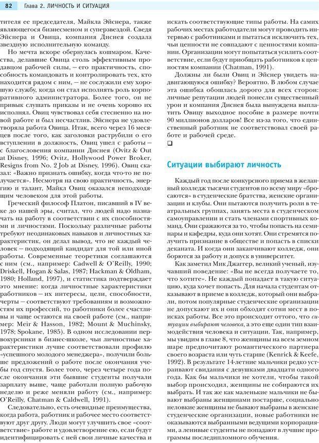 PDF. Социальная психология: Влияние, убеждение, самооценка, дружба, любовь. Чалдини Р. Б. Страница 81. Читать онлайн