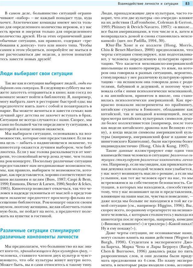 PDF. Социальная психология: Влияние, убеждение, самооценка, дружба, любовь. Чалдини Р. Б. Страница 82. Читать онлайн