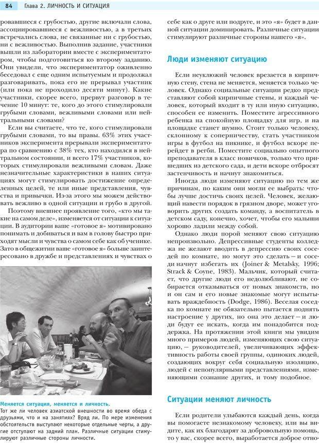PDF. Социальная психология: Влияние, убеждение, самооценка, дружба, любовь. Чалдини Р. Б. Страница 83. Читать онлайн