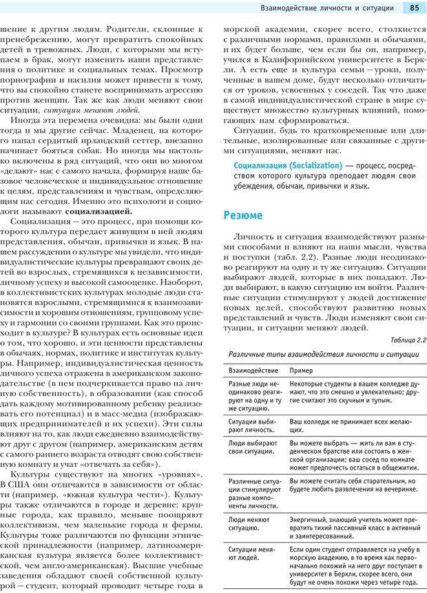 PDF. Социальная психология: Влияние, убеждение, самооценка, дружба, любовь. Чалдини Р. Б. Страница 84. Читать онлайн