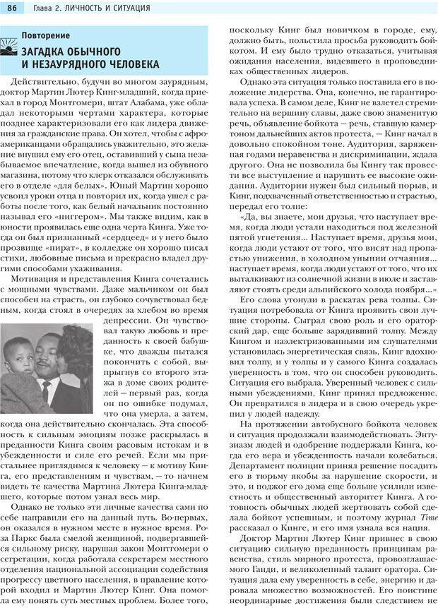 PDF. Социальная психология: Влияние, убеждение, самооценка, дружба, любовь. Чалдини Р. Б. Страница 85. Читать онлайн