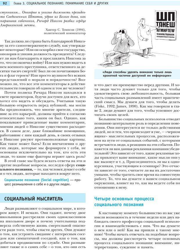 PDF. Социальная психология: Влияние, убеждение, самооценка, дружба, любовь. Чалдини Р. Б. Страница 91. Читать онлайн