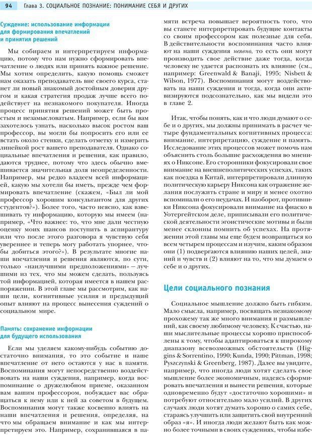 PDF. Социальная психология: Влияние, убеждение, самооценка, дружба, любовь. Чалдини Р. Б. Страница 93. Читать онлайн