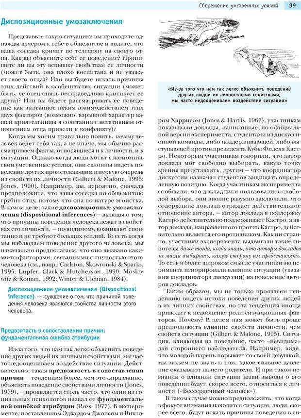 PDF. Социальная психология: Влияние, убеждение, самооценка, дружба, любовь. Чалдини Р. Б. Страница 98. Читать онлайн