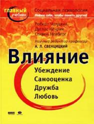 """Обложка книги """"Социальная психология: Влияние, убеждение, самооценка, дружба, любовь"""""""