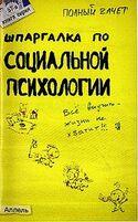 Шпаргалка по социальной психологии, Челдышова Надежда