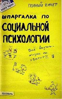"""Обложка книги """"Шпаргалка по социальной психологии"""""""