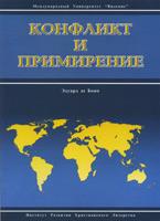 "Обложка книги ""Конфликт и примирение"""