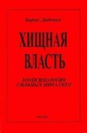 Хищная власть, Диденко Борис