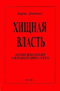 """Обложка книги """"Хищная власть"""""""