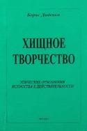 Хищное творчество: этические отношения искусства к действительности, Диденко Борис
