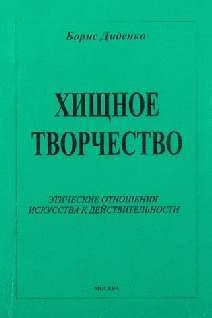 """Обложка книги """"Хищное творчество: этические отношения искусства к действительности"""""""