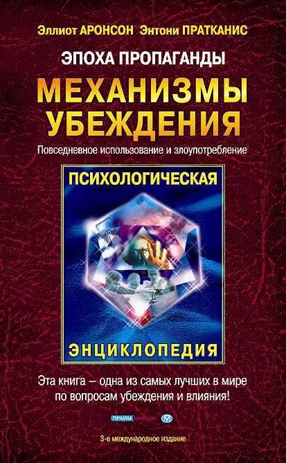 """Обложка книги """"Эпоха пропаганды: Механизмы убеждения, повседневное использование и злоупотребление"""""""