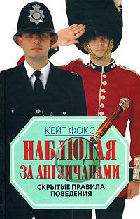 """Обложка книги """"Наблюдая за англичанами. Скрытые правила поведения"""""""