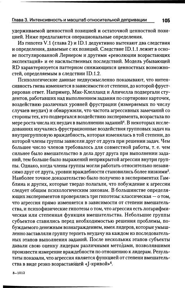 DJVU. Почему люди бунтуют. Гарр Т. Р. Страница 104. Читать онлайн