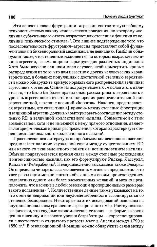 DJVU. Почему люди бунтуют. Гарр Т. Р. Страница 105. Читать онлайн