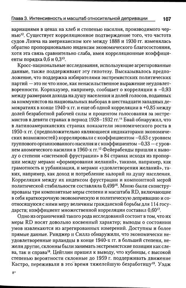 DJVU. Почему люди бунтуют. Гарр Т. Р. Страница 106. Читать онлайн