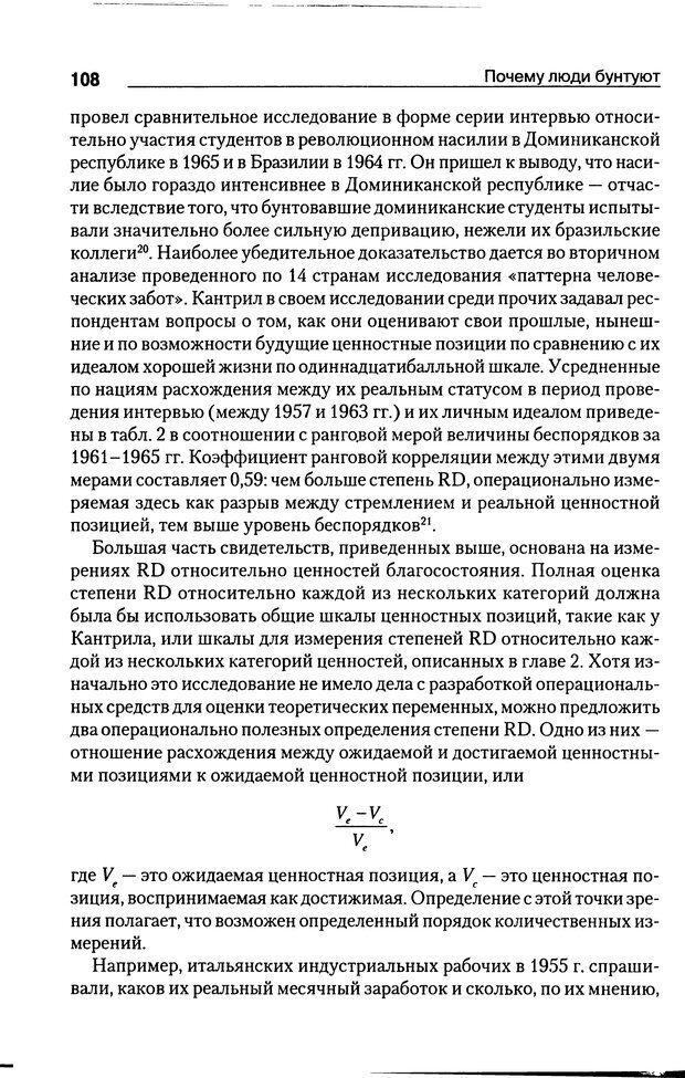 DJVU. Почему люди бунтуют. Гарр Т. Р. Страница 107. Читать онлайн
