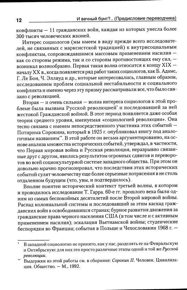 DJVU. Почему люди бунтуют. Гарр Т. Р. Страница 11. Читать онлайн