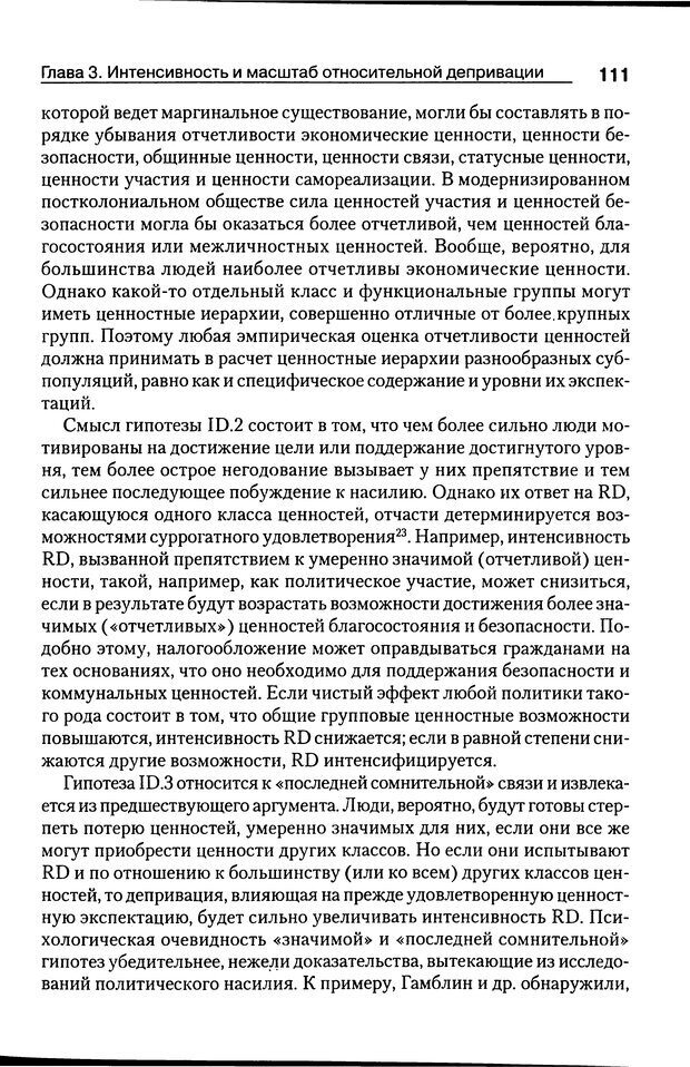 DJVU. Почему люди бунтуют. Гарр Т. Р. Страница 110. Читать онлайн