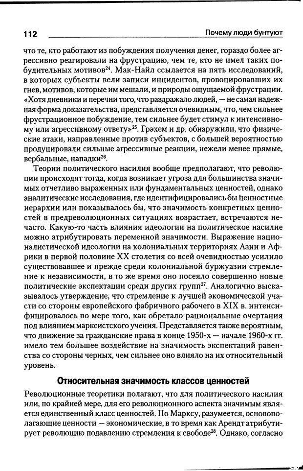 DJVU. Почему люди бунтуют. Гарр Т. Р. Страница 111. Читать онлайн