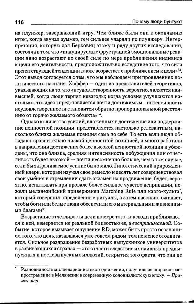 DJVU. Почему люди бунтуют. Гарр Т. Р. Страница 115. Читать онлайн