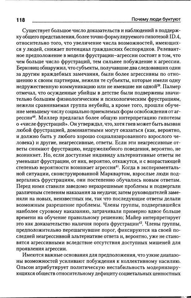 DJVU. Почему люди бунтуют. Гарр Т. Р. Страница 117. Читать онлайн