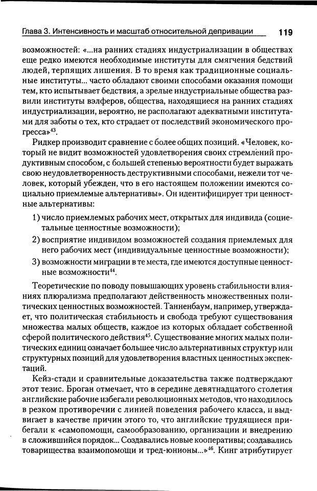 DJVU. Почему люди бунтуют. Гарр Т. Р. Страница 118. Читать онлайн