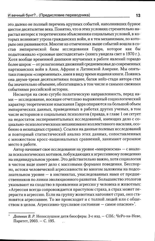 DJVU. Почему люди бунтуют. Гарр Т. Р. Страница 12. Читать онлайн