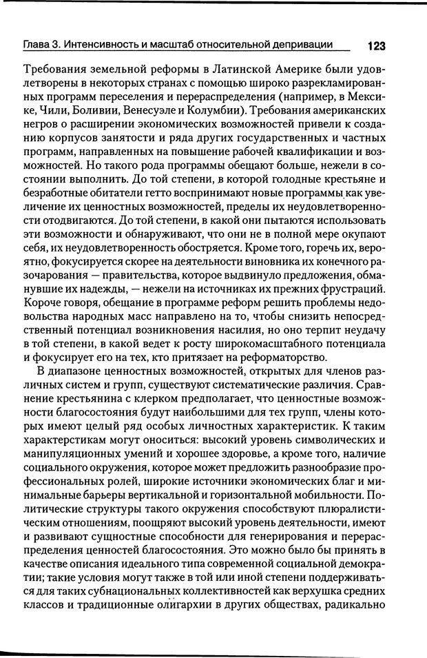 DJVU. Почему люди бунтуют. Гарр Т. Р. Страница 122. Читать онлайн