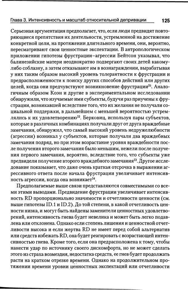 DJVU. Почему люди бунтуют. Гарр Т. Р. Страница 124. Читать онлайн